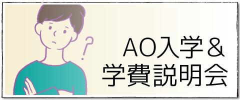 AO特待生入学・学費説明会のお知らせです