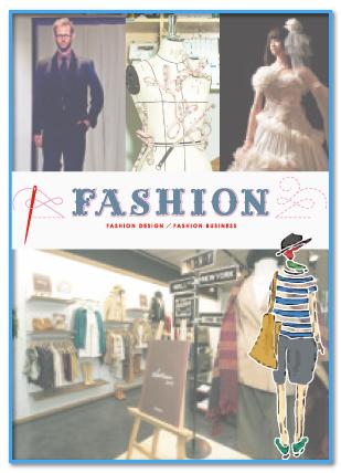 ファッション学科について