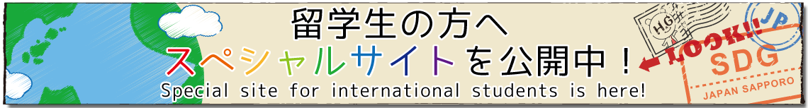 Special site for international studrnts is here!