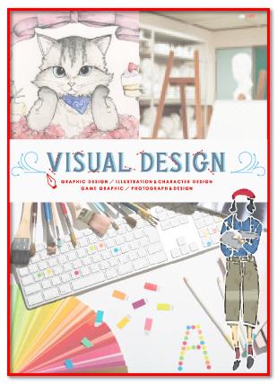 ビジュアルデザイン学科について