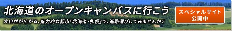 北海道のオープンキャンパスに行こう 自然あふれる雄大な北海道の専門学校で学ぶ