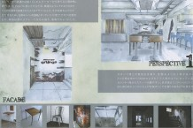 飲食店舗デザイン/デザインした店舗をボードでの表現を基本とし、プレゼンテーション手法や構成・表現力を養う。