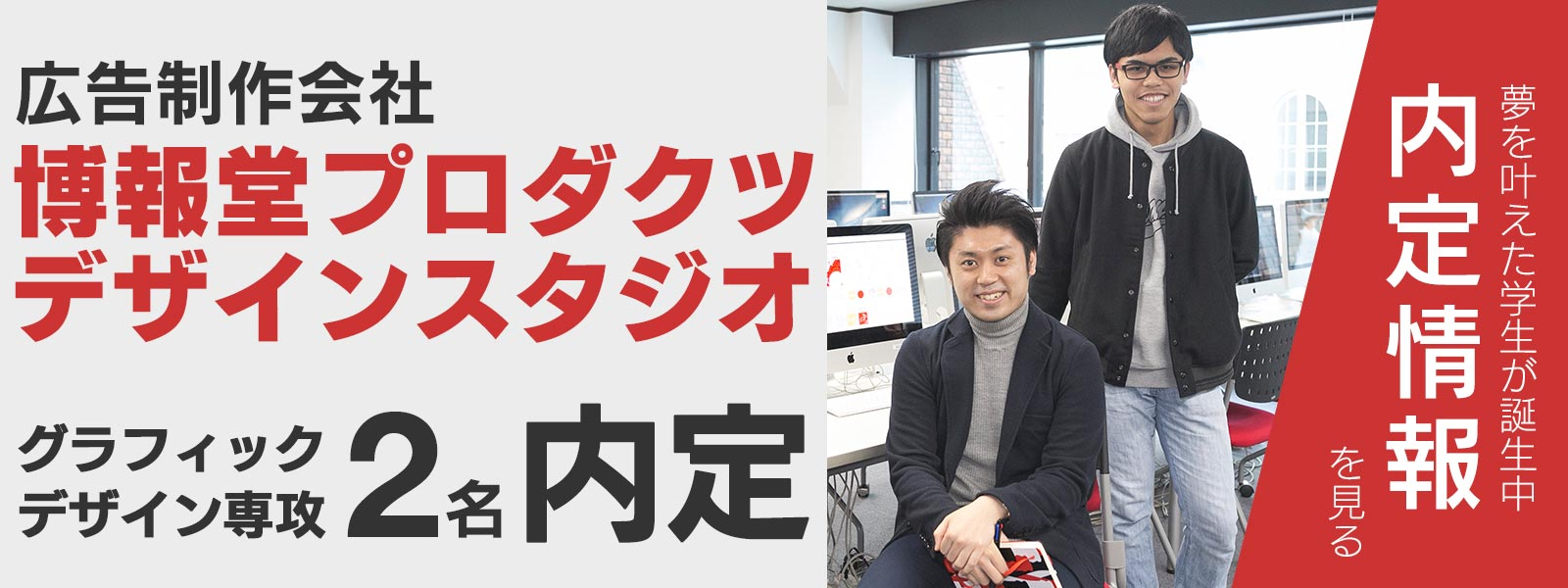 札幌デザイナー学院 内定情報