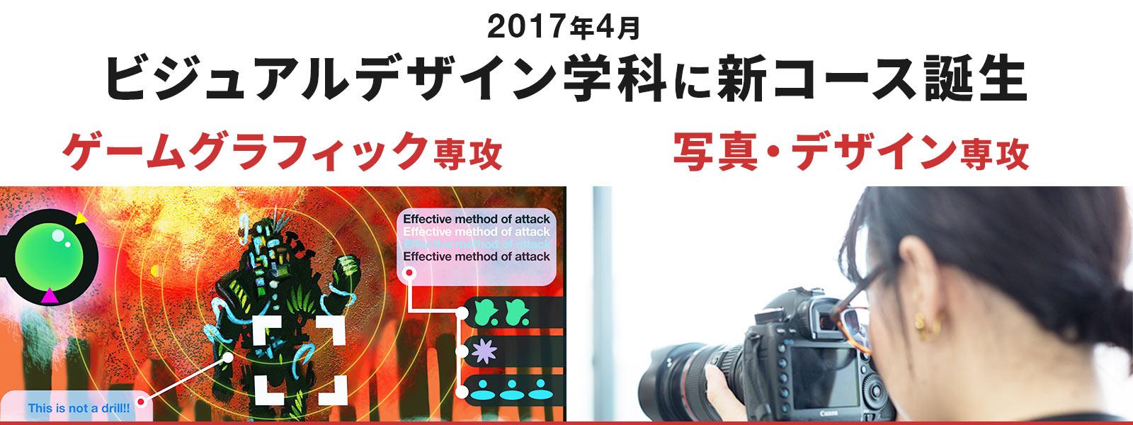 ゲームグラフィック専攻 | 写真・デザイン専攻