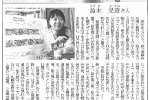 卒業生アーティスト鈴木果澄さん、北海道新聞で掲載されました。