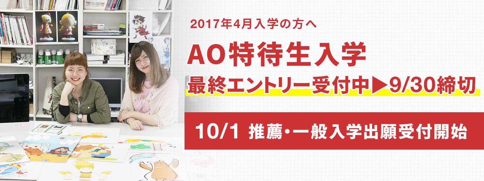 AO特待生入学 最終エントリー受付中