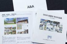 インテリア学科の卒業生2名の作品が「OASIS 加盟校 学生作品集 2016年度版」に掲載。