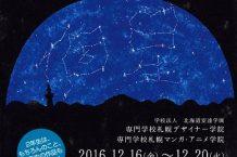 札幌デザイナー学院 卒業制作展 開催!