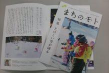 澁谷先生の作品が「まちのモト」に掲載されました!