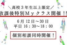 高校3年生以上限定!放課後特別Myクラス☆
