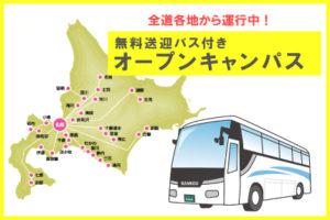 無料送迎バス付きオープンキャンパス