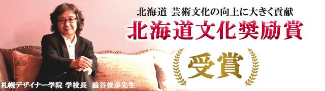 【祝】学校長 澁谷俊彦先生が『北海道文化奨励賞』を受賞されました!