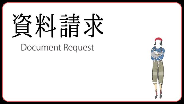 専門学校札幌デザイナー学院_資料請求