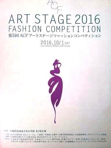 ファッションショー ACFアートステージ開催!
