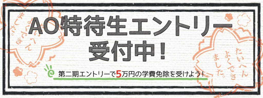 第二期AO特待生入学エントリーは8月31日まで!