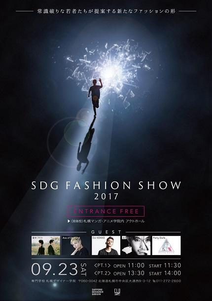 SAPPORO GIRLS CLUB さんにファッションショー情報が掲載!