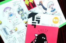 在校生の作品がフリーペーパー「イララ」に掲載されました!