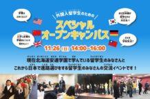 [第2回]留学生向けオープンキャンパス&交流会★11/26(日)開催★