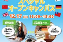 【第三回】留学生向けオープンキャンパスを12月17日(日)に開催!