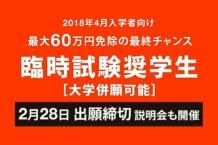 【2018年4月入学対象】最大で60万円免除『臨時試験奨学生』の募集を行います(2.28まで)