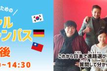 今期最後!留学生向けオープンキャンパスを3月3日に開催します。