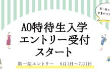 2019年4月入学生対象『AO特待生入学』第一期エントリー受付中