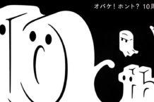 卒業生作品!『オバケ!ホント?10周年企画展 』開催!