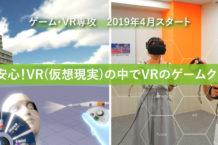 ゲーム・VR専攻 2019 4月スタート!