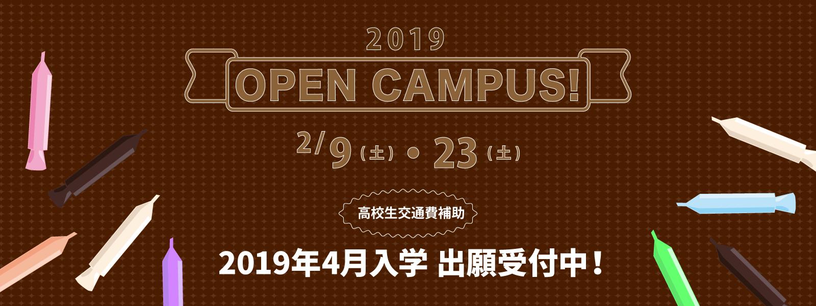 2019オープンキャンパス