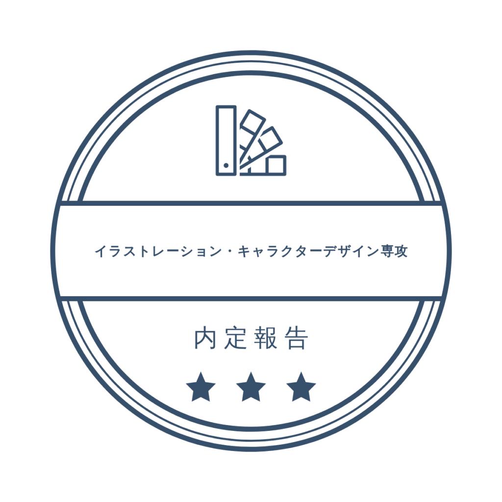 イラストレーション・キャラクターデザイン専攻