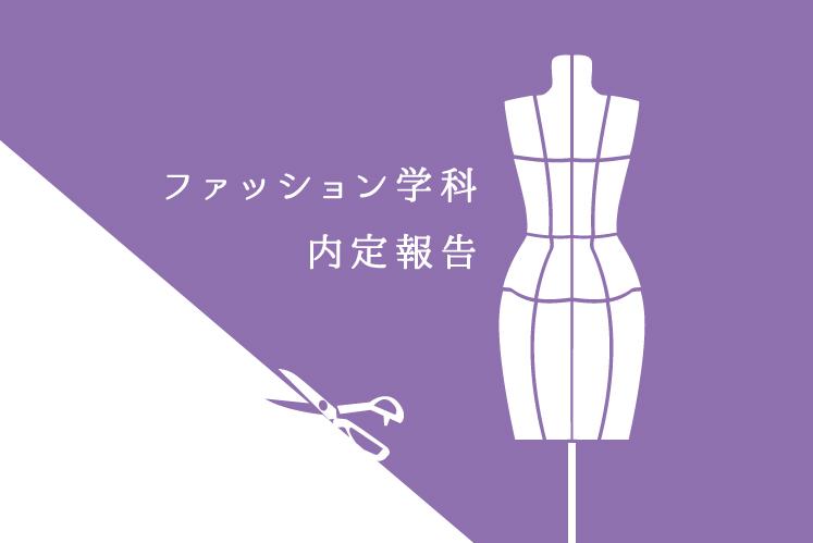 ファッション学科