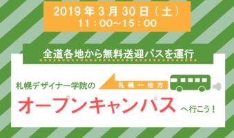 札幌デザイナー学院 無料送迎バス付きオープンキャンパス