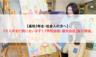 札幌デザイナー学院個別相談