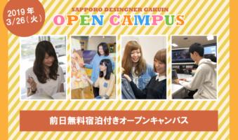 札幌デザイナー学院 前日宿泊付きオープンキャンパス