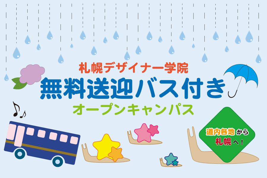 無料送迎バス付きオープンキャンパス 専門学校札幌デザイナー学院