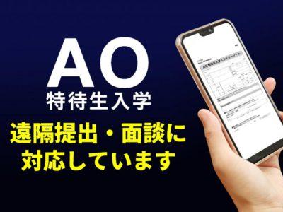 AO特待生入学遠隔提出・面談