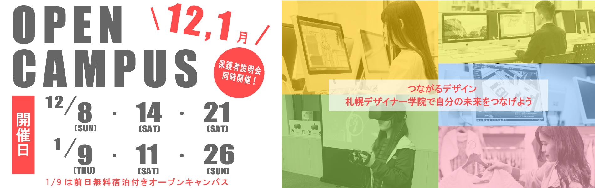 専門学校札幌デザイナー学院