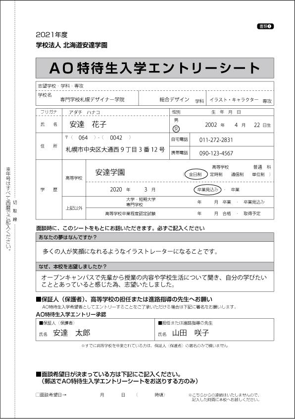Ao 入試 エントリー シート AO入試対策でエントリーシートに書ける志望動機|書き方・調べ方のコ...