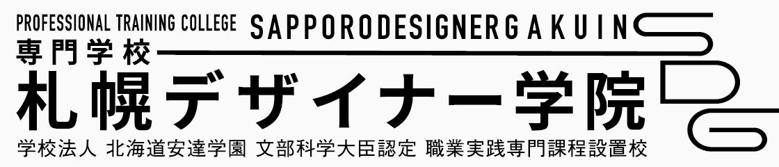 専門学校札幌デザイナー学院|イラスト、キャラクター、ゲーム、VR、広告、ファッション、インテリア、Web、住空間など、デザイン分野の専門職への就職実績