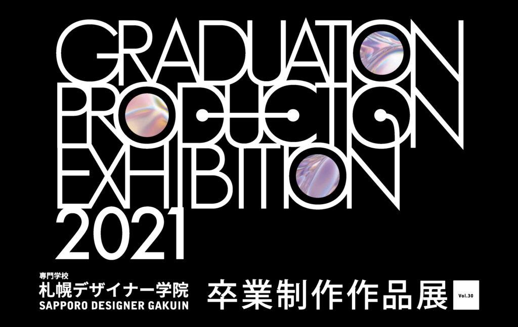 札幌デザイナー学院-卒業制作作品展
