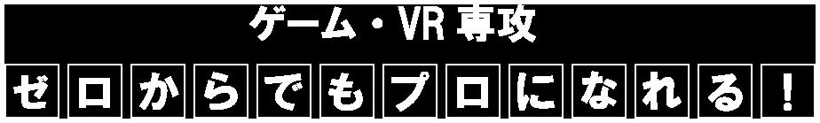 ゲーム・VR専攻