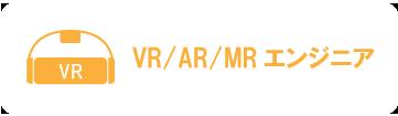 VR/AR/MRエンジニア